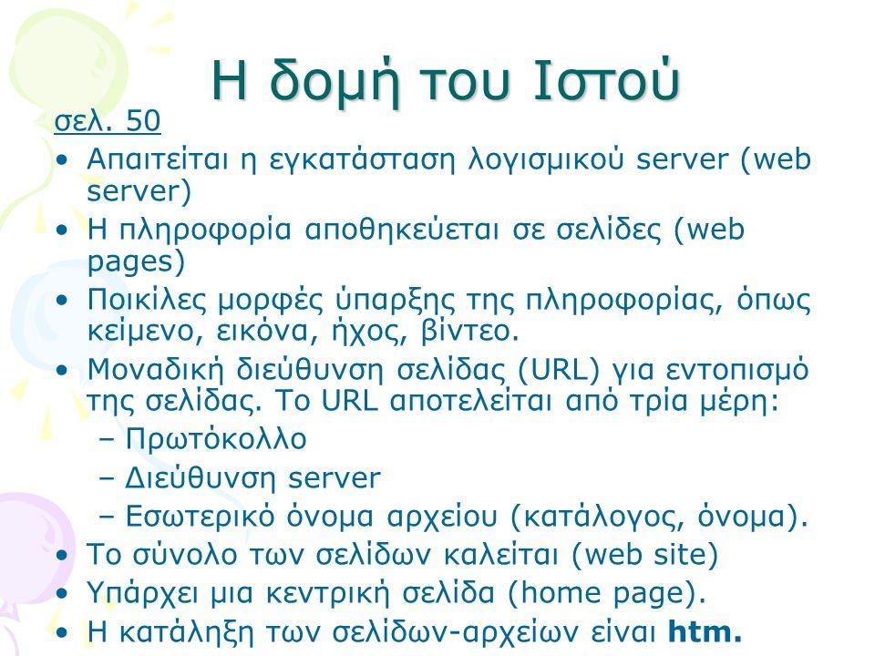 Η δομή του Ιστού σελ. 50. Απαιτείται η εγκατάσταση λογισμικού server (web server) Η πληροφορία αποθηκεύεται σε σελίδες (web pages)