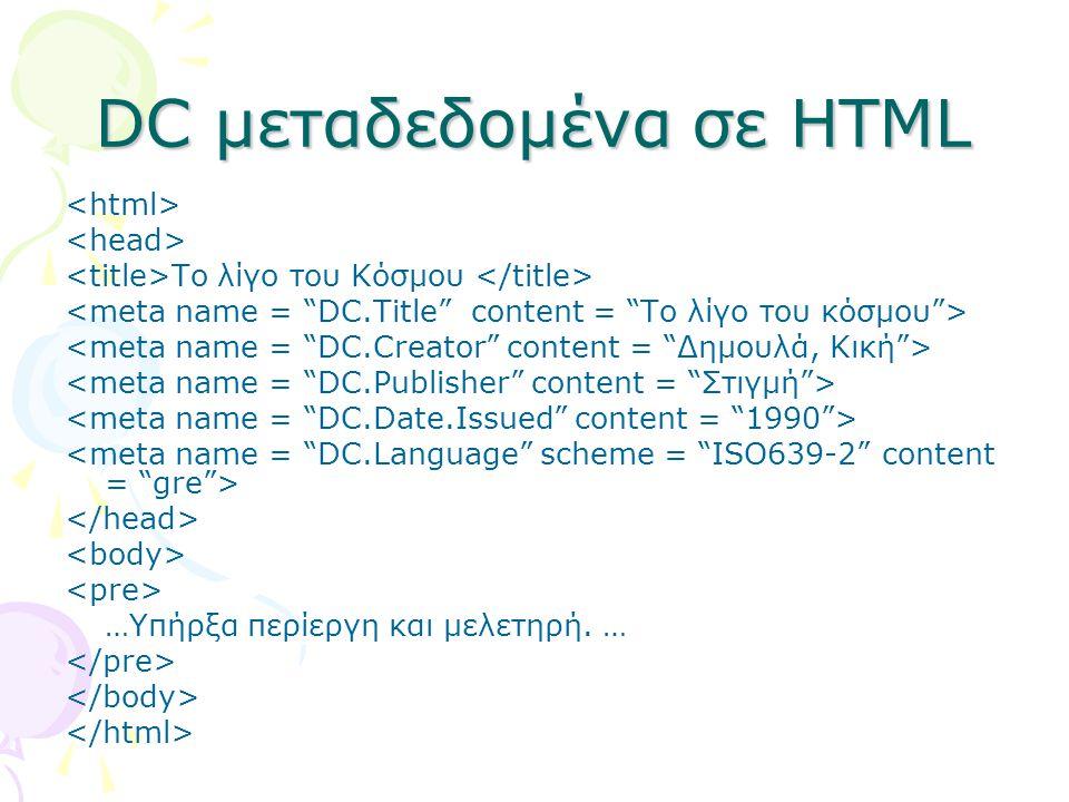 DC μεταδεδομένα σε HTML