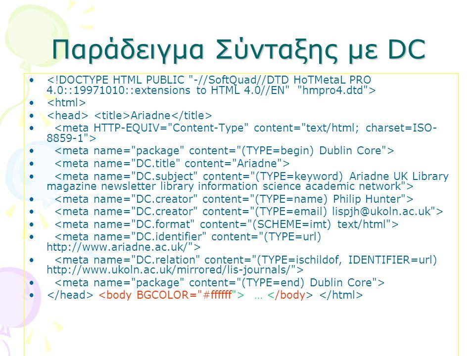 Παράδειγμα Σύνταξης με DC