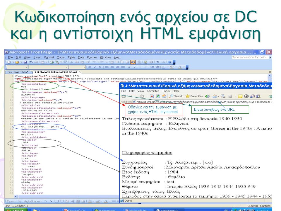 Κωδικοποίηση ενός αρχείου σε DC και η αντίστοιχη ΗTML εμφάνιση