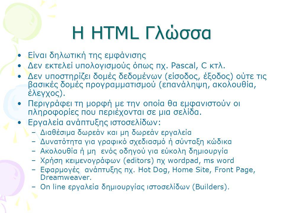 Η HTML Γλώσσα Είναι δηλωτική της εμφάνισης