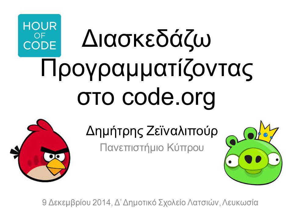 Διασκεδάζω Προγραμματίζοντας στο code.org