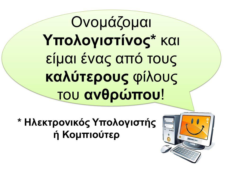 * Ηλεκτρονικός Υπολογιστής