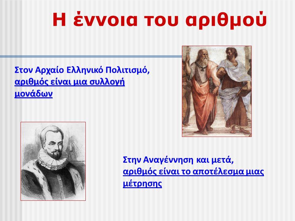 Η έννοια του αριθμού Στον Αρχαίο Ελληνικό Πολιτισμό,