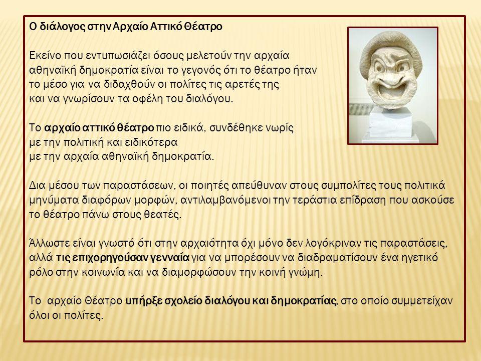 Ο διάλογος στην Αρχαίο Αττικό Θέατρο