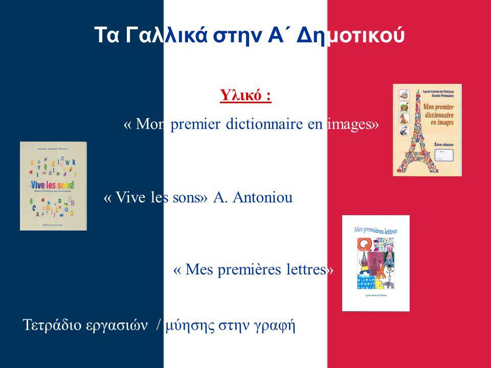 Τα Γαλλικά στην Α΄ Δημοτικού