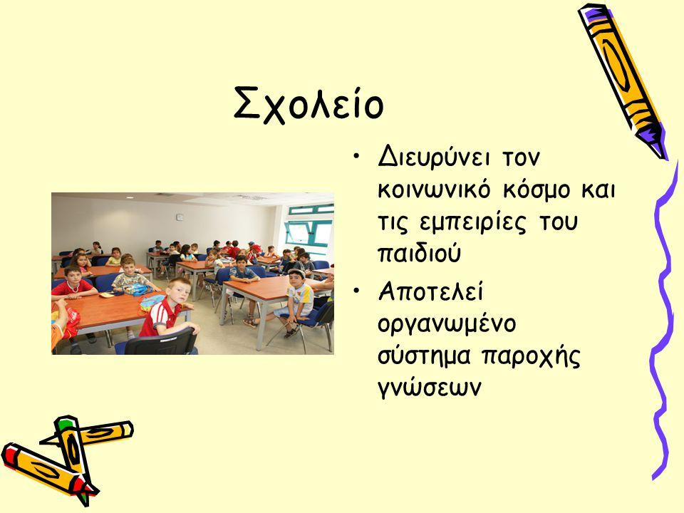 Σχολείο Διευρύνει τον κοινωνικό κόσμο και τις εμπειρίες του παιδιού