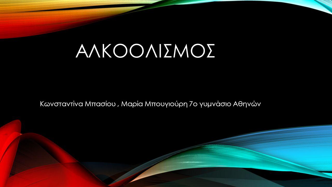 Κωνσταντίνα Μπασίου , Μαρία Μπουγιούρη 7ο γυμνάσιο Αθηνών