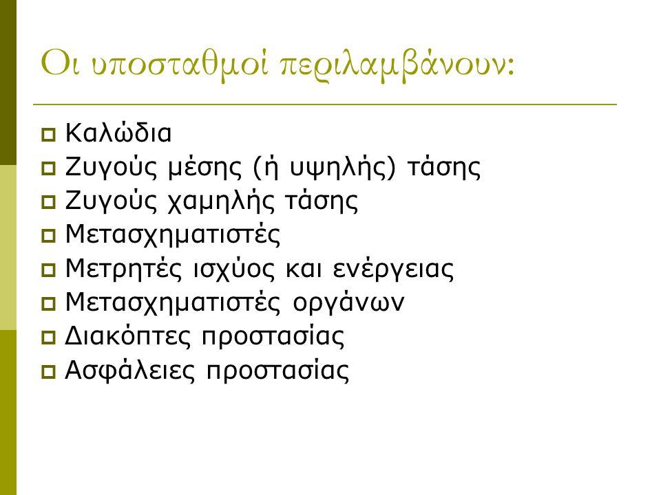 Οι υποσταθμοί περιλαμβάνουν: