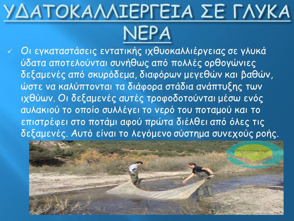 ΥΔΑΤΟΚΑΛΛΙΕΡΓΕΙΑ ΣΕ ΓΛΥΚΑ ΝΕΡΑ