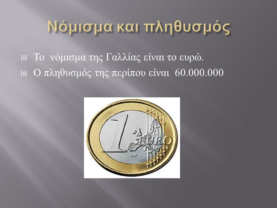 Νόμισμα και πληθυσμός Το νόμισμα της Γαλλίας είναι το ευρώ.