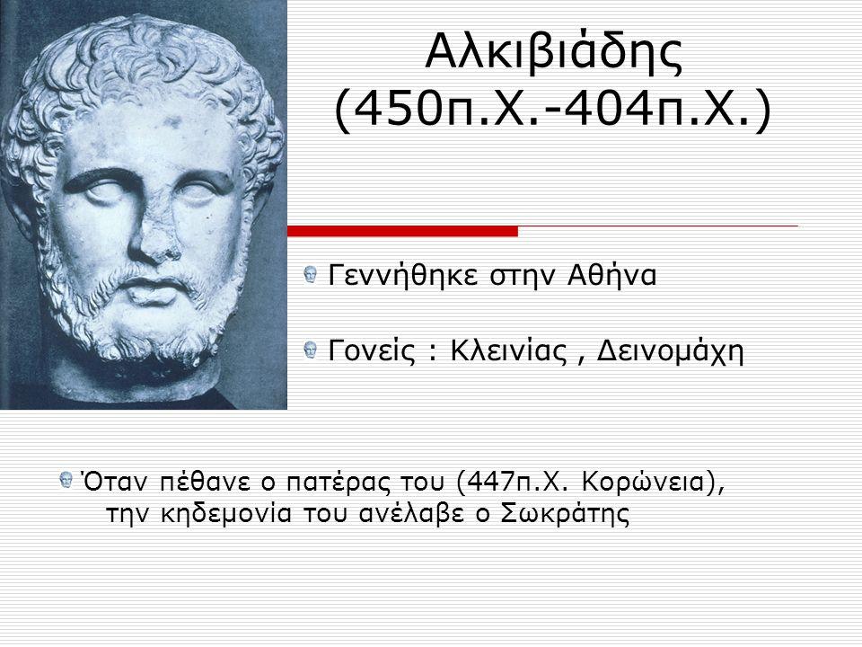 Γεννήθηκε στην Αθήνα Γονείς : Κλεινίας , Δεινομάχη
