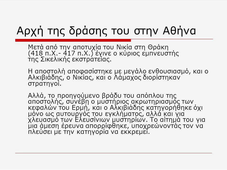 Αρχή της δράσης του στην Αθήνα
