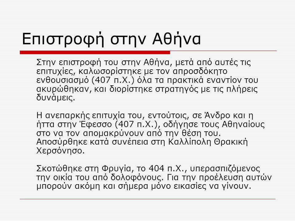 Επιστροφή στην Αθήνα