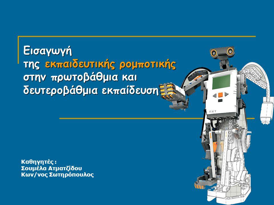 Καθηγητές : Σουμέλα Ατματζίδου Κων/νος Σωτηρόπουλος