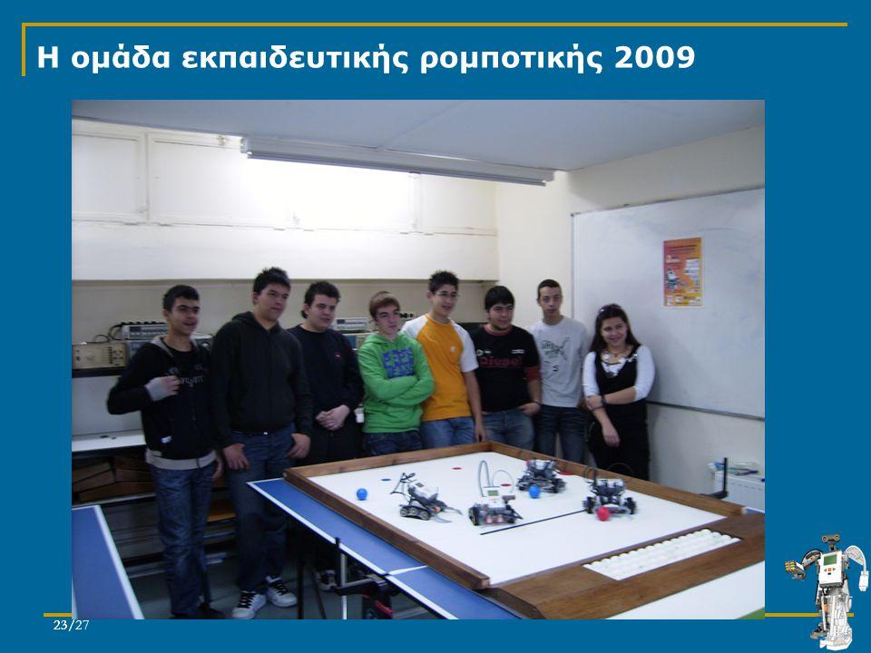 Η ομάδα εκπαιδευτικής ρομποτικής 2009