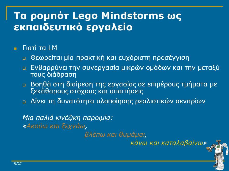 Τα ρομπότ Lego Mindstorms ως εκπαιδευτικό εργαλείο