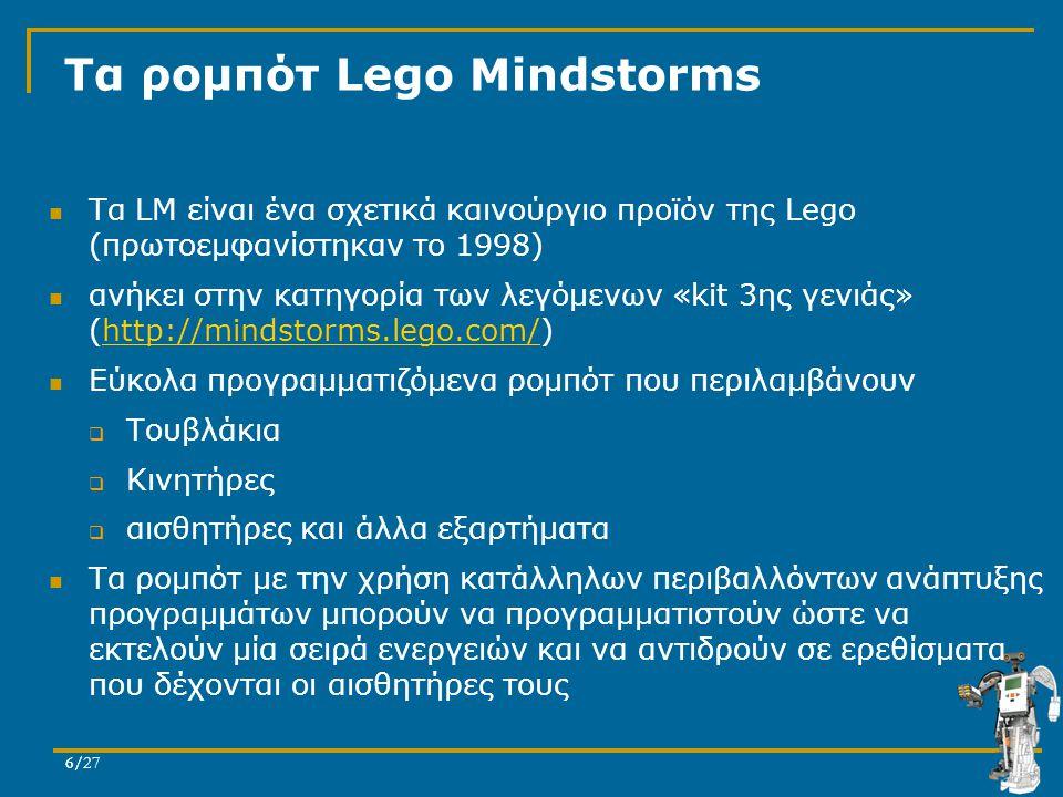 Τα ρομπότ Lego Mindstorms