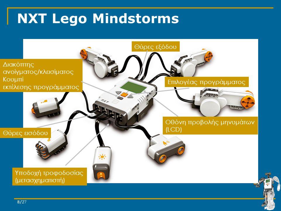 ΝΧΤ Lego Mindstorms Θύρες εξόδου Διακόπτης ανοίγματος/κλεισίματος