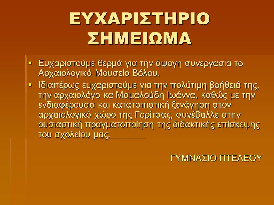ΕΥΧΑΡΙΣΤΗΡΙΟ ΣΗΜΕΙΩΜΑ