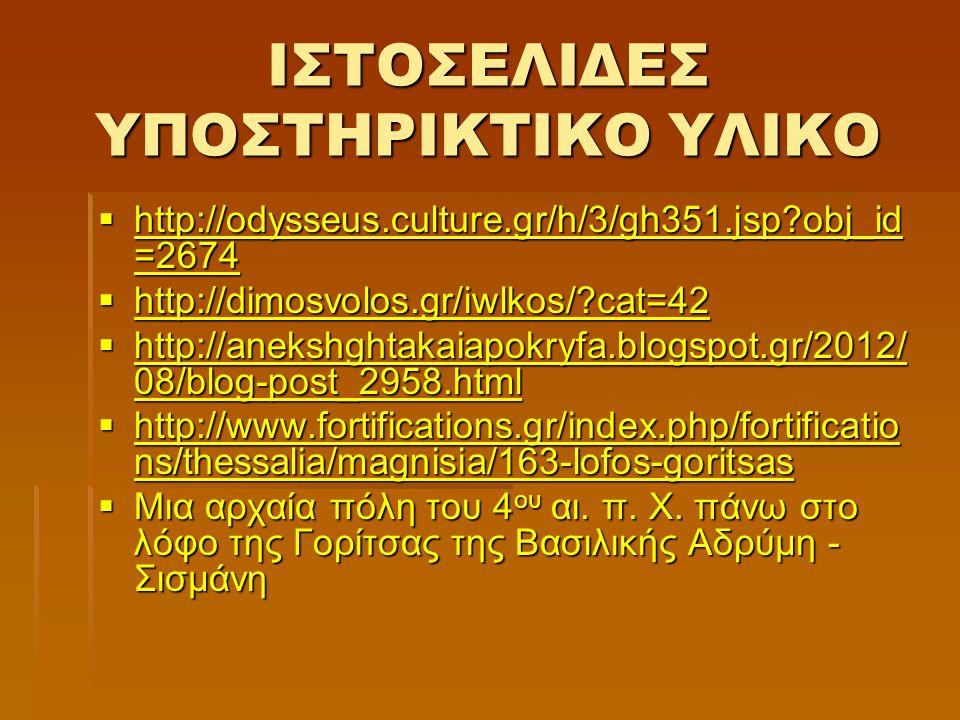 ΙΣΤΟΣΕΛΙΔΕΣ ΥΠΟΣΤΗΡΙΚΤΙΚΟ ΥΛΙΚΟ