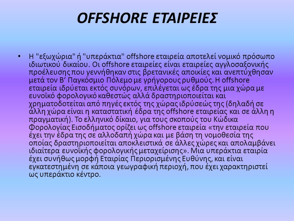 OFFSHORE ΕΤΑΙΡΕΙΕΣ