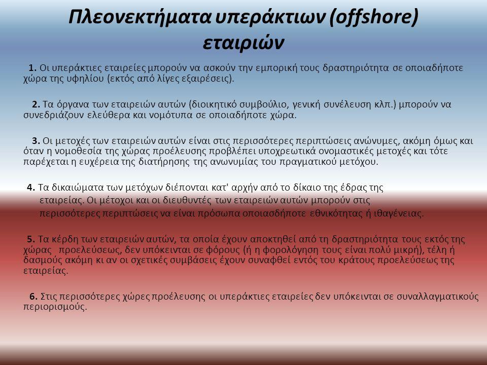 Πλεονεκτήματα υπεράκτιων (offshore) εταιριών