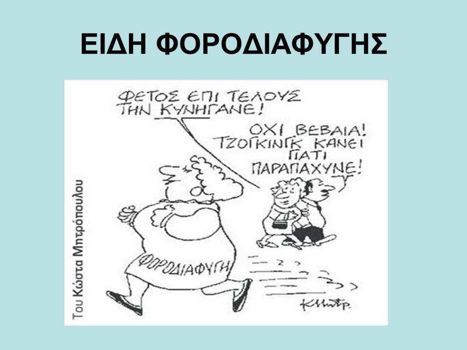 ΕΙΔΗ ΦΟΡΟΔΙΑΦΥΓΗΣ