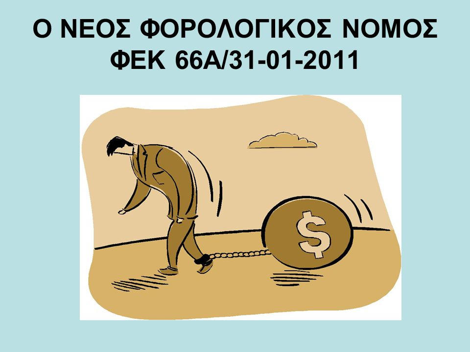 Ο ΝΕΟΣ ΦΟΡΟΛΟΓΙΚΟΣ ΝΟΜΟΣ ΦΕΚ 66Α/31-01-2011