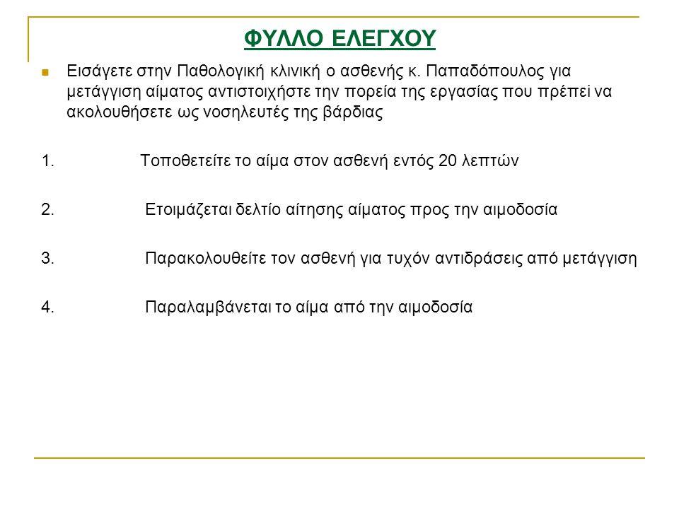 ΦΥΛΛΟ ΕΛΕΓΧΟΥ