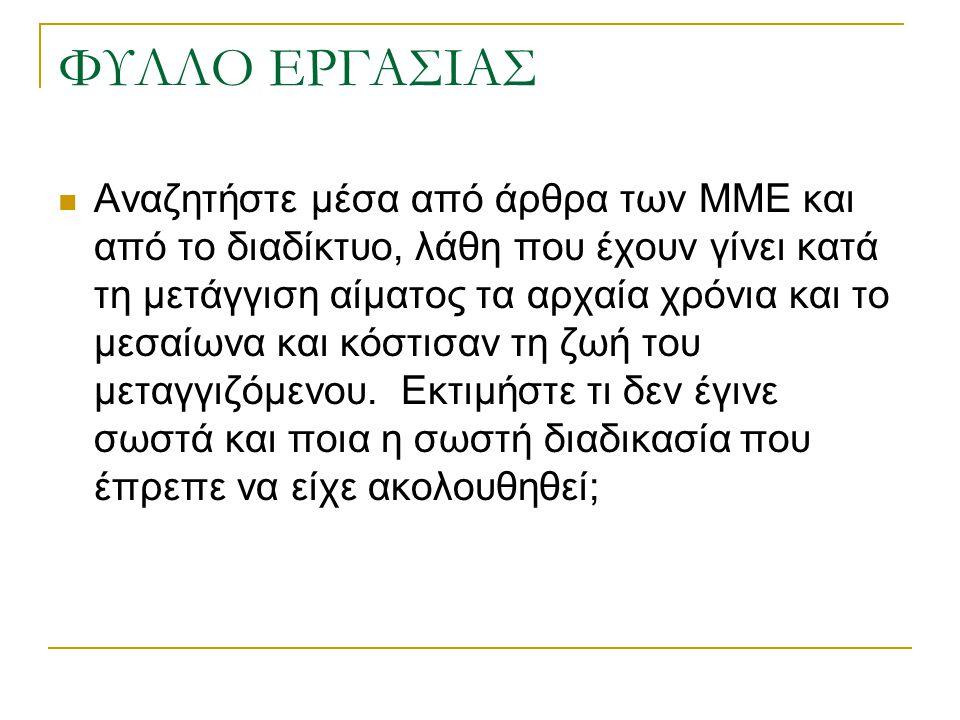 ΦΥΛΛΟ ΕΡΓΑΣΙΑΣ