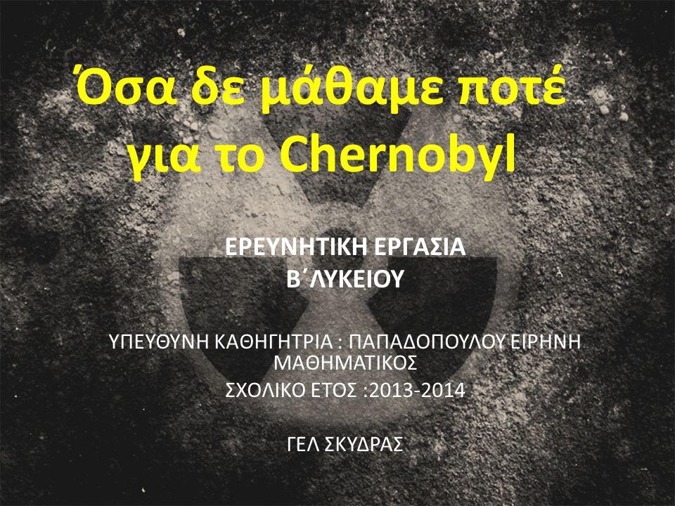 Όσα δε μάθαμε ποτέ για το Chernobyl