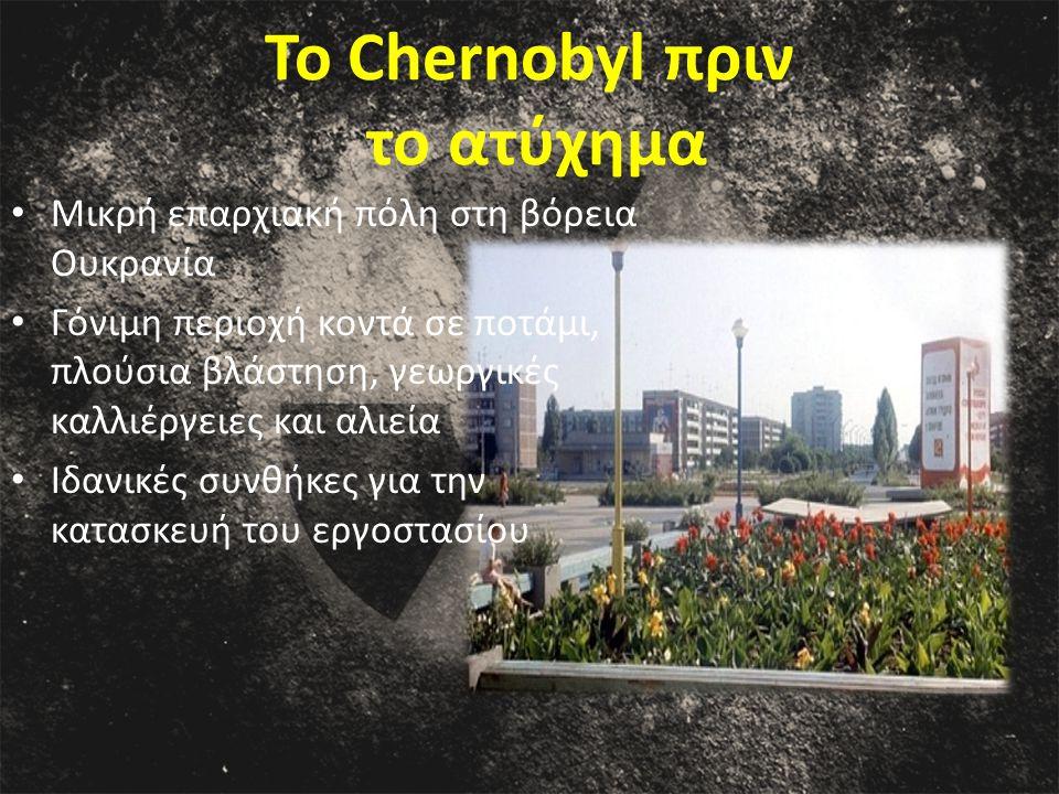 Το Chernobyl πριν το ατύχημα