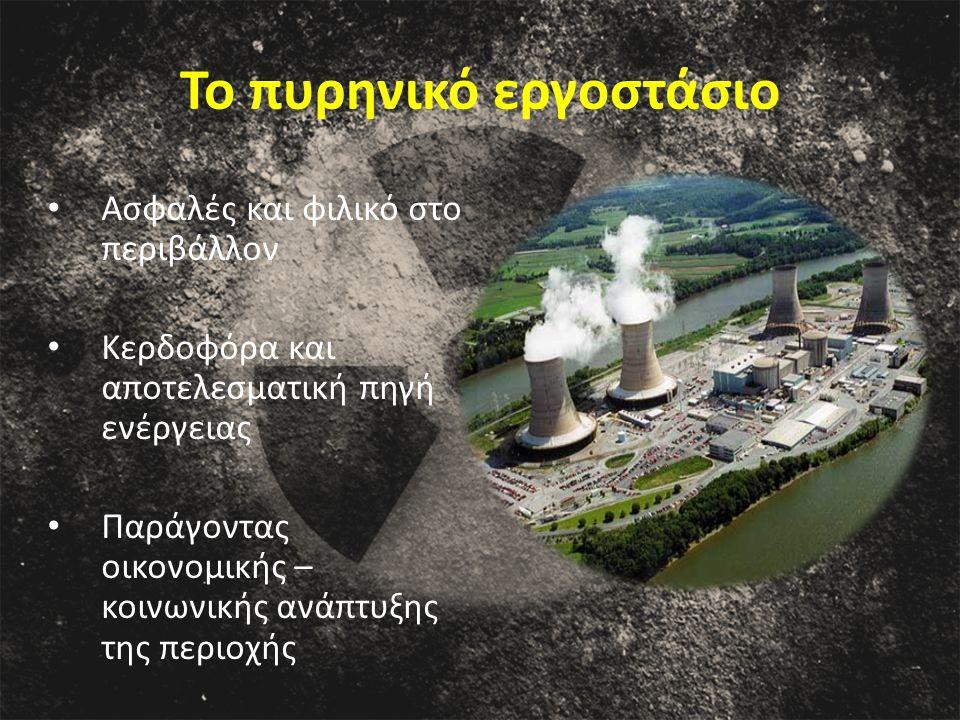 Το πυρηνικό εργοστάσιο