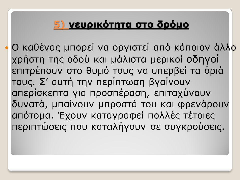 5) νευρικότητα στο δρόμο
