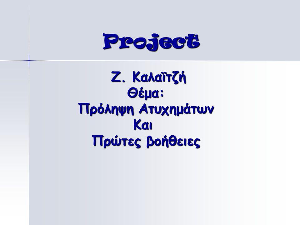 Ζ. Καλαϊτζή Θέμα: Πρόληψη Ατυχημάτων Και Πρώτες βοήθειες