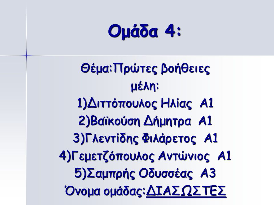 Ομάδα 4: Θέμα:Πρώτες βοήθειες μέλη: 1)Διττόπουλος Ηλίας Α1