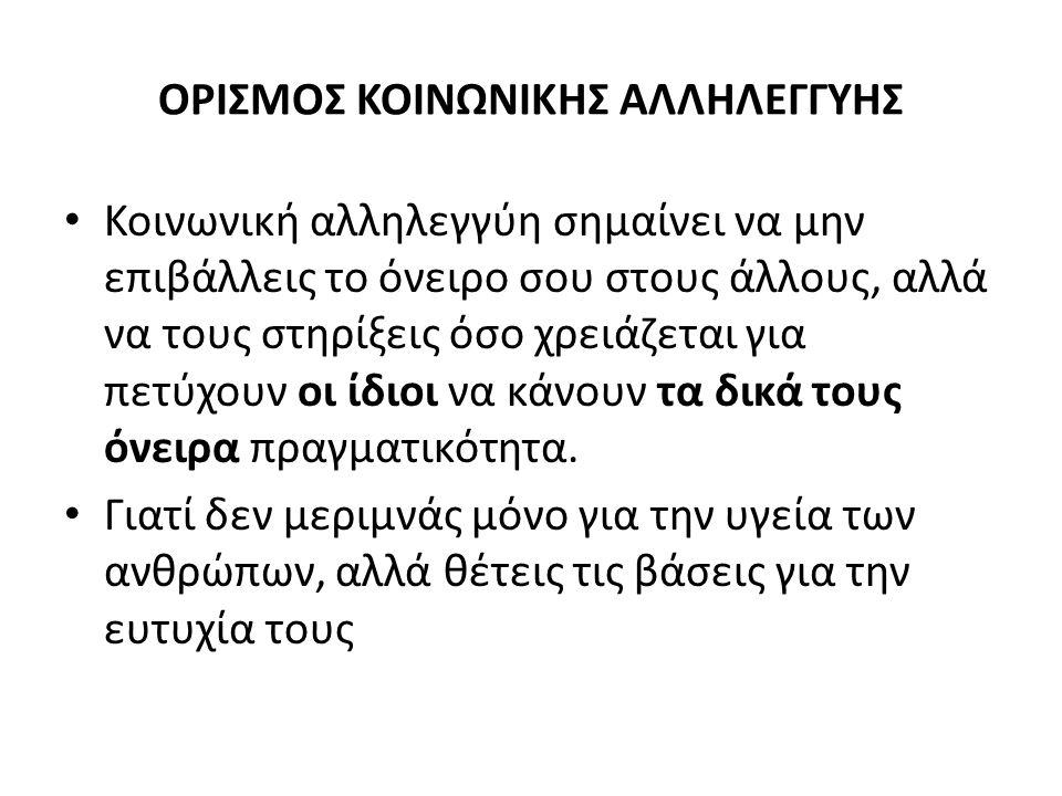 ΟΡΙΣΜΟΣ ΚΟΙΝΩΝΙΚΗΣ ΑΛΛΗΛΕΓΓΥΗΣ