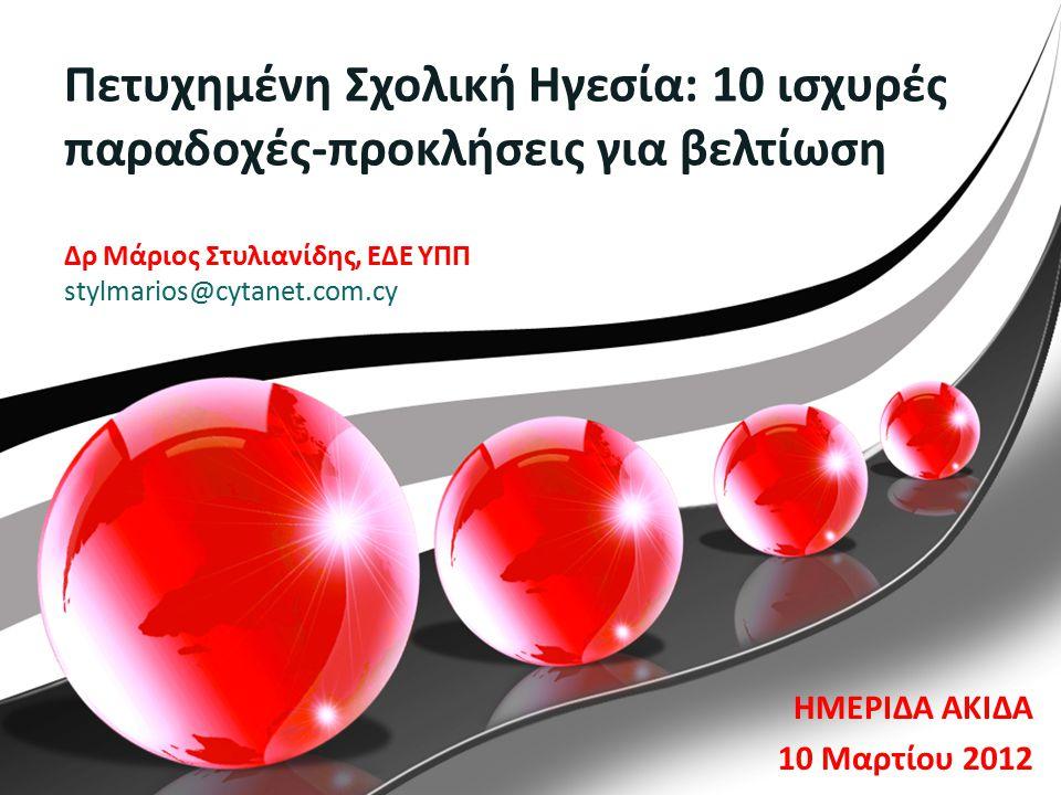 Δρ Μάριος Στυλιανίδης, ΕΔΕ ΥΠΠ stylmarios@cytanet.com.cy