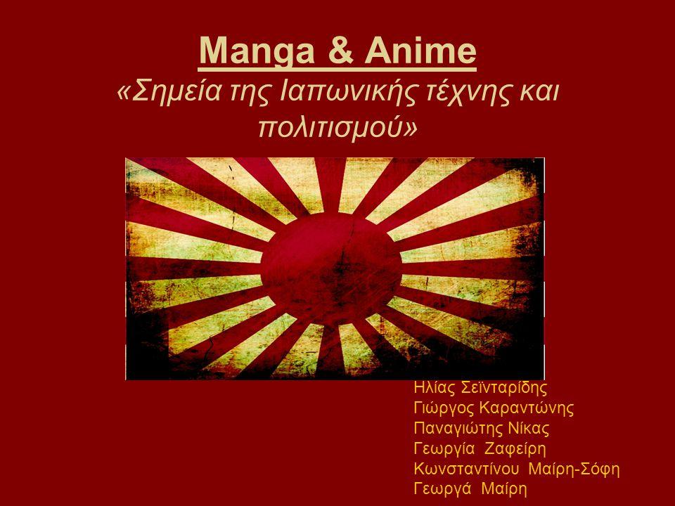 Manga & Anime «Σημεία της Ιαπωνικής τέχνης και πολιτισμού»