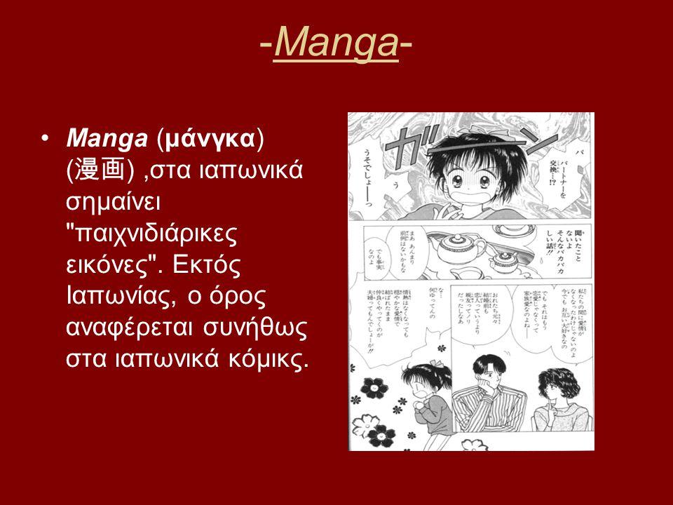 -Manga-
