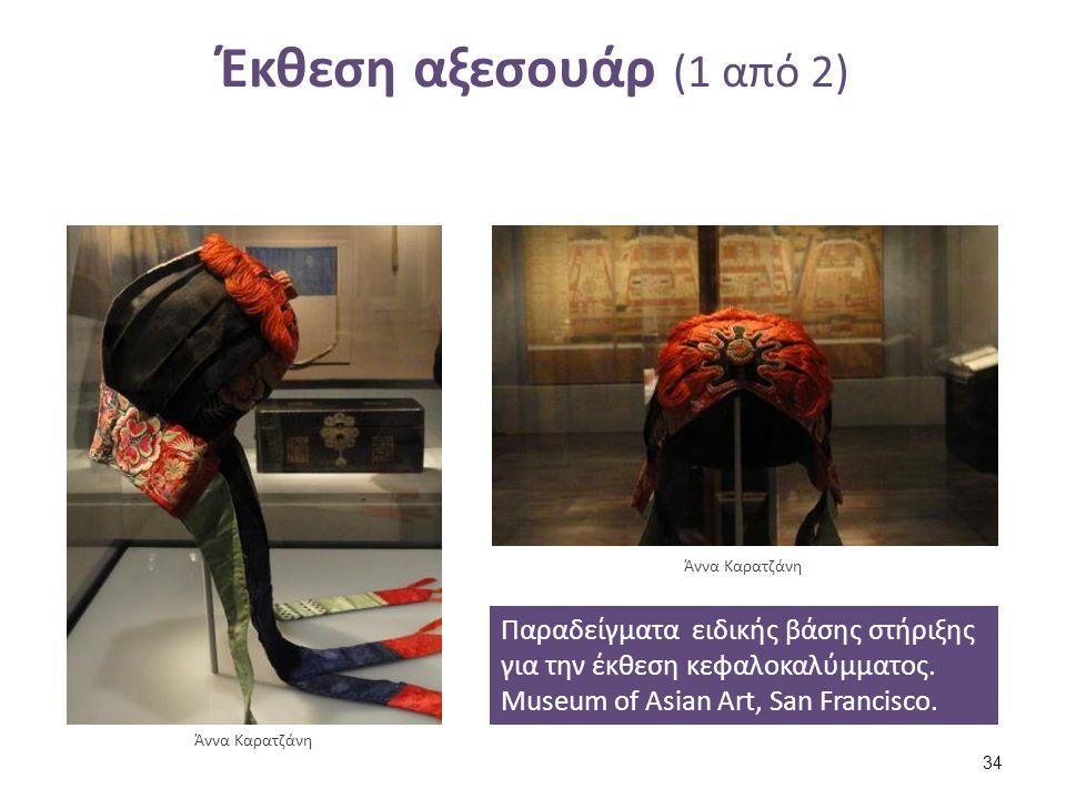 Έκθεση αξεσουάρ (2 από 2) Άννα Καρατζάνη. Έκθεση νυφικού πέπλου και τελετουργικής ομπρέλας. Museum of Asian Art, San Francisco.