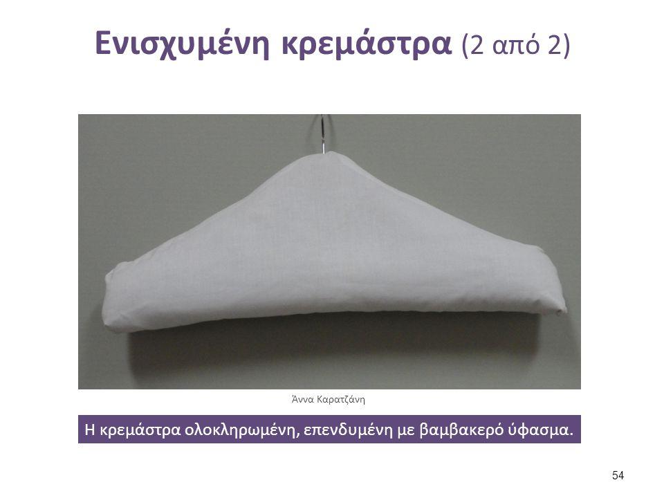 Τρισδιάστατα αντικείμενα (2 από 2)