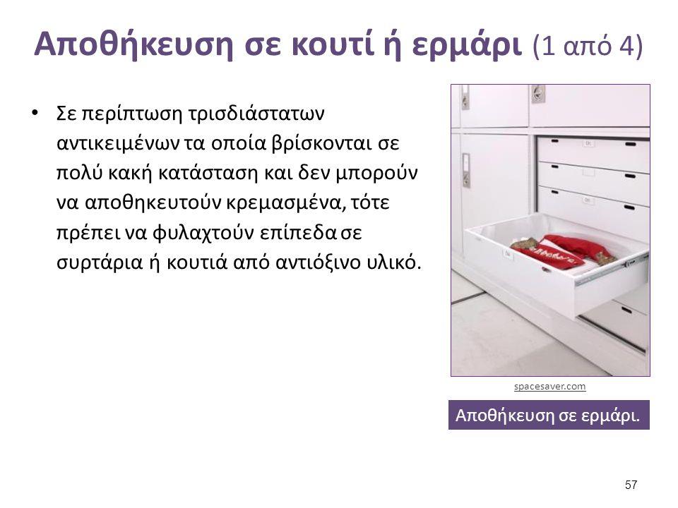 Αποθήκευση σε κουτί ή ερμάρι (2 από 4)
