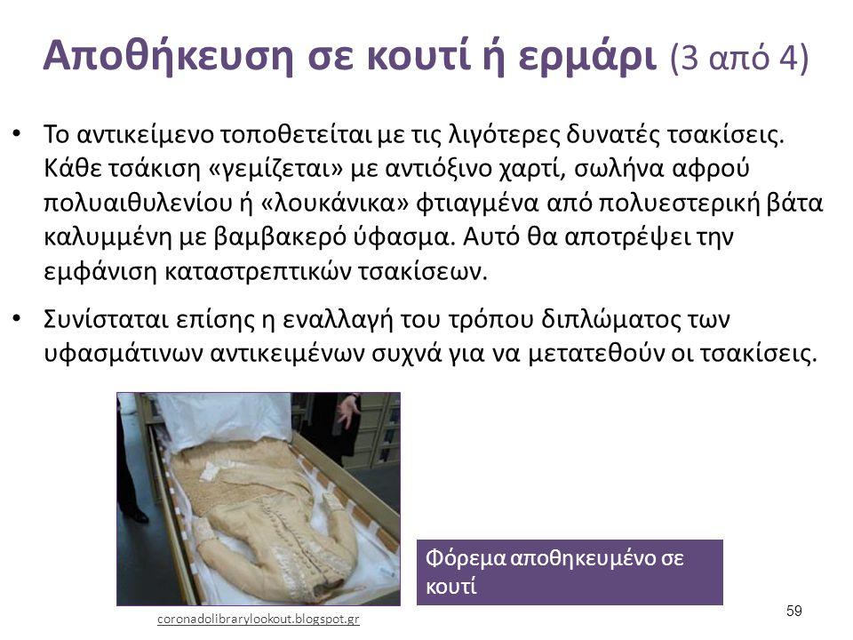 Αποθήκευση σε κουτί ή ερμάρι (4 από 4)