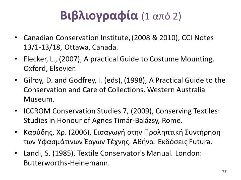 Βιβλιογραφία (2 από 2) Lister, A. (1996), Guidelines for the conservation of textiles. London: English Heritage.
