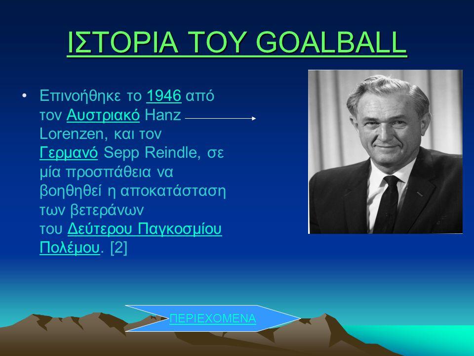 ΙΣΤΟΡΙΑ ΤΟΥ GOALBALL