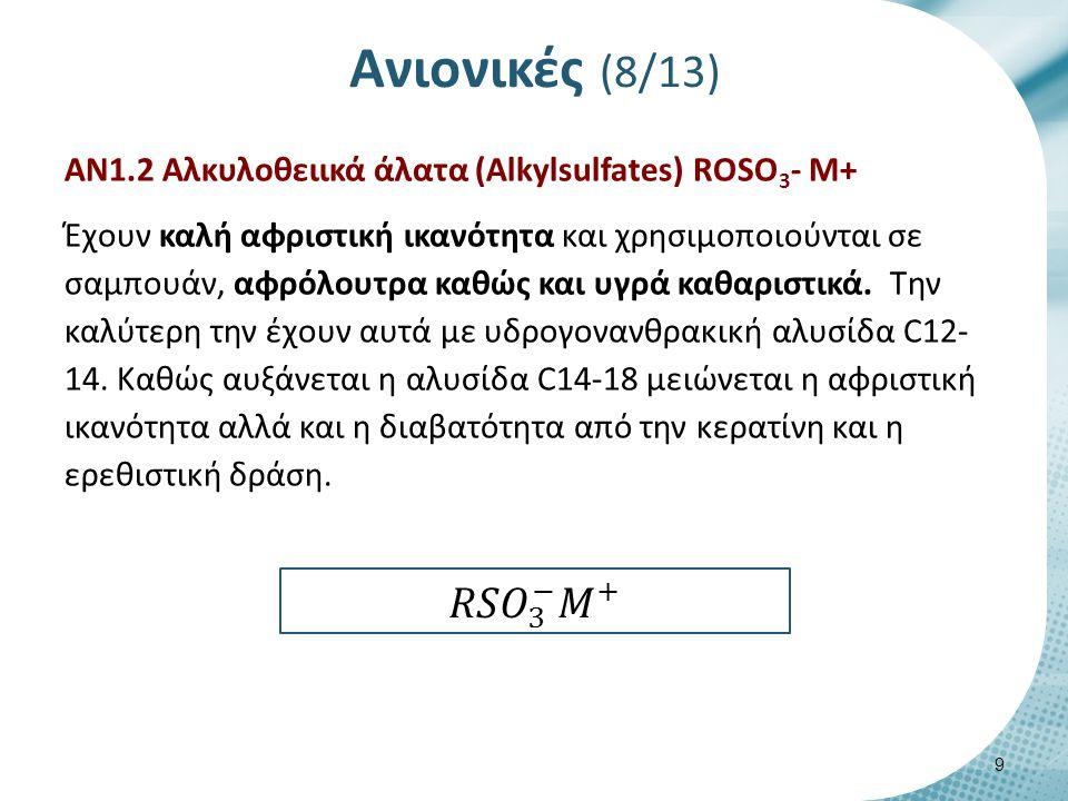 Ανιονικές (9/13) ΑΝ1.3 Αλκυλοσουλφονικά άλατα (Alkylsulfonates) ROSO3- M+