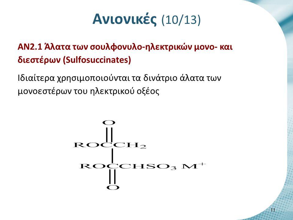 Ανιονικές (11/13) 𝑅 𝑂𝐶𝐻 2 𝐶𝐻 2 𝑛 𝑂𝑆𝑂 3 𝑀 +