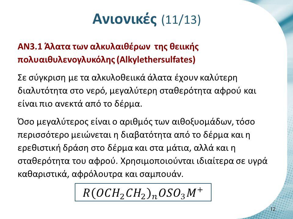 Ανιονικές (12/13) ΑΝ4.1. Άλατα των ακυλο-αμινοξέων (Acylaminoacidssalts)